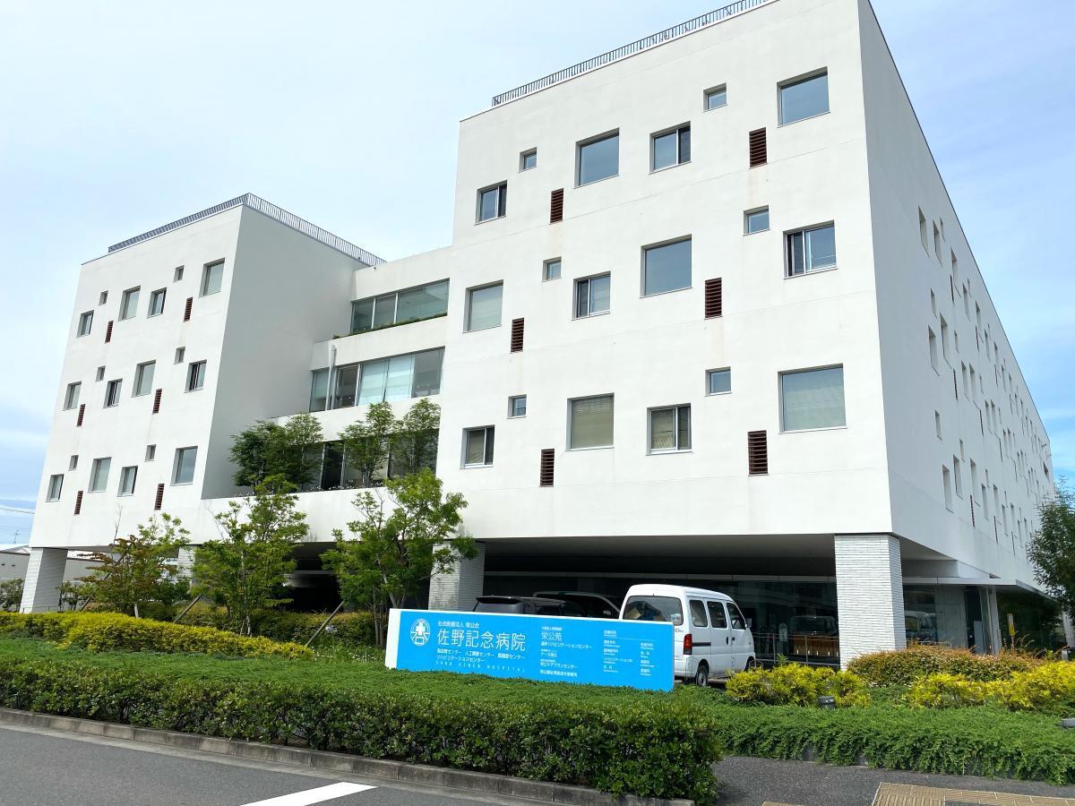 記念 病院 佐野