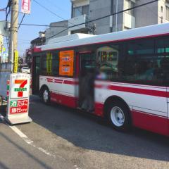 「塚脇」バス停留所
