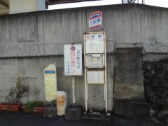 「六田駅」バス停留所