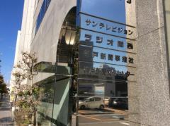 ラジオ関西姫路支社