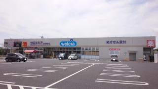 ウエルシア 友部旭町店
