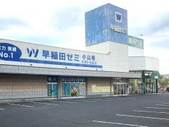 早稲田ゼミ 小山校