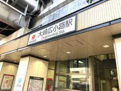 大崎広小路駅