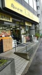 肉のハナマサ南麻布店