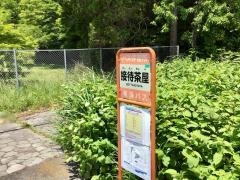 「接待茶屋」バス停留所