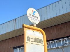 「富士山団地」バス停留所