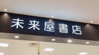 未来屋書店 銚子店