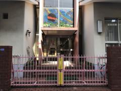西野田幼稚園