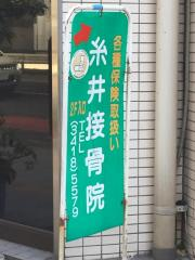 糸井接骨院