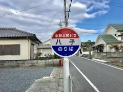 「八子」バス停留所