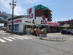 酒やビック 半田青山店