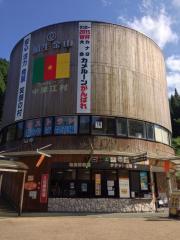 地底博物館鯛生金山