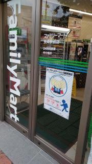 ファミリーマート 長崎駅前店