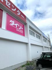 ザ・ダイソー 島忠春日部本店