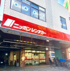 ニッポンレンタカー津田沼営業所