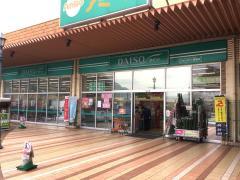 ザ・ダイソー ロックタウン周南SC店