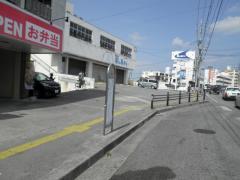 「当間原」バス停留所