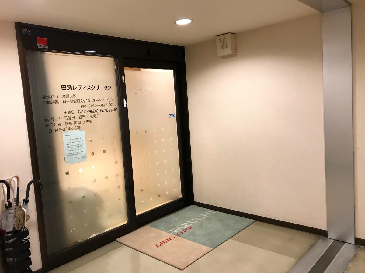 レディース クリニック 田渕