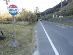 「白浜入口」バス停留所