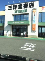 三洋堂書店 志段味店