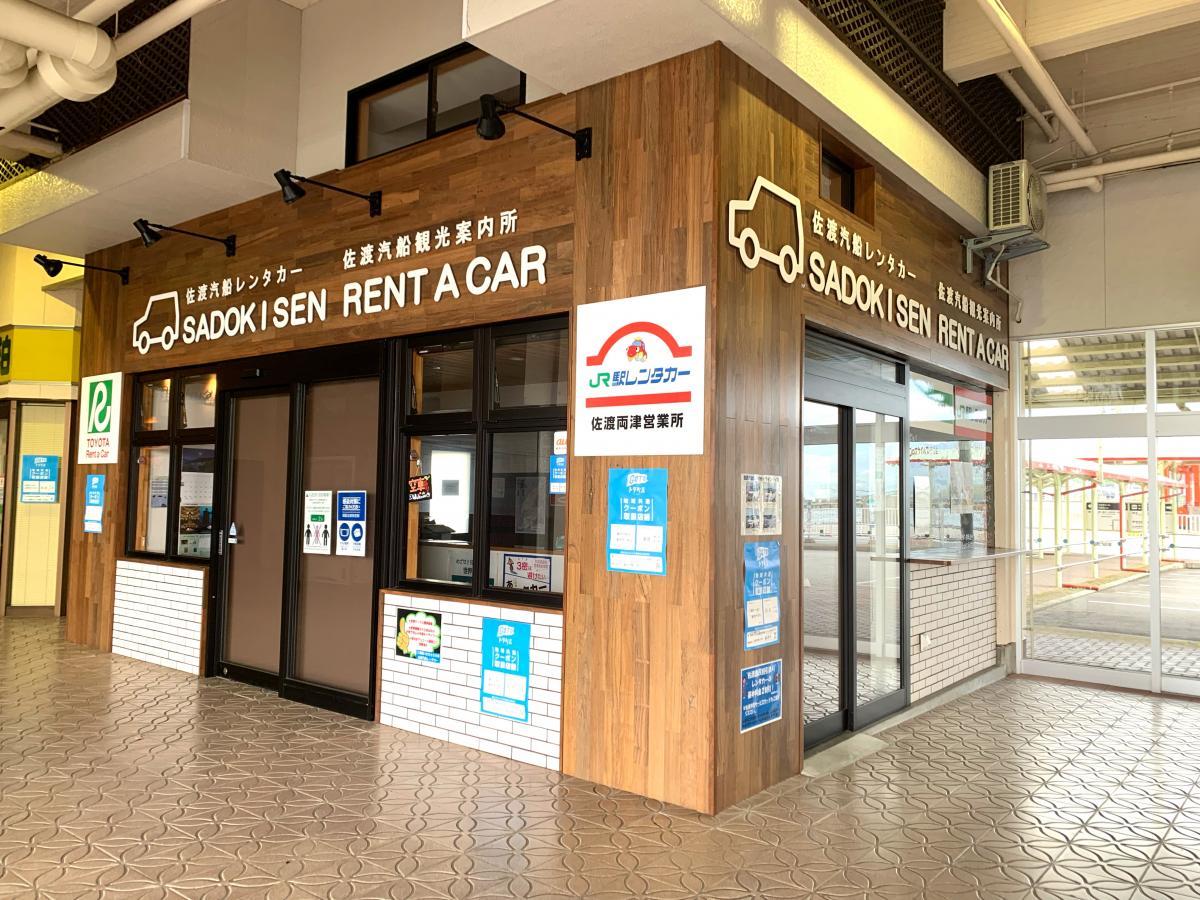 駅レンタカー佐渡両津営業所です。