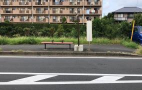 「三叉路(大久保)」バス停留所