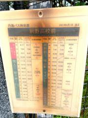 「網野高校前」バス停留所