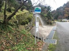 「狭戸飛石」バス停留所