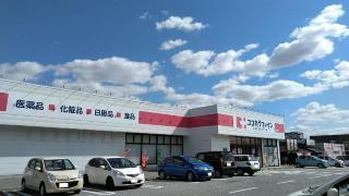 ココカラファイン錦町店