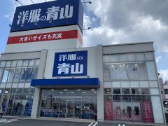 洋服の青山 熊本保田窪店