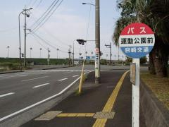「運動公園前」バス停留所