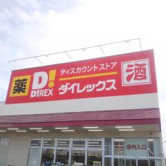 ダイレックス 籠原店