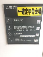 七尾税務署