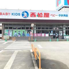 西松屋 枚方高野道店
