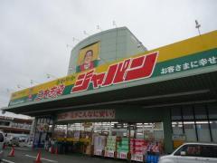 ジャパン 三木志染店
