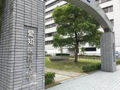 愛知医科大学大学院