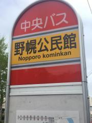 「野幌公民館」バス停留所
