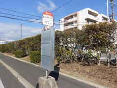 「生の松原サンハイツ」バス停留所