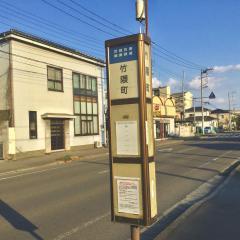 「竹隈町」バス停留所