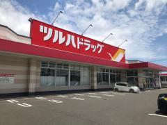 ツルハドラッグ 名取バイパス店