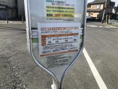 「市営住宅」バス停留所