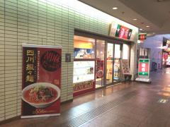 中華東秀 南大沢店