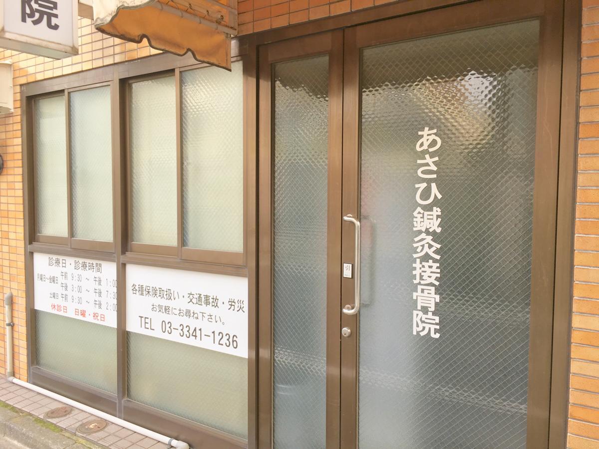 あさひ鍼灸接骨院 東京都新宿区