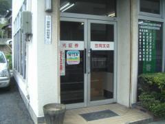 光証券株式会社 笠岡支店