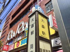 「大森駅」バス停留所
