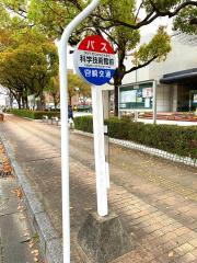 「科学技術館前」バス停留所