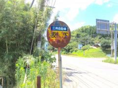 「坂下(鹿屋市)」バス停留所