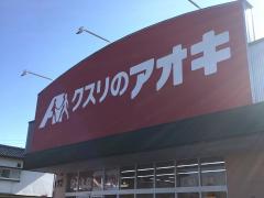 クスリのアオキ 元今泉店