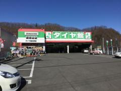 タイヤ館 田野倉