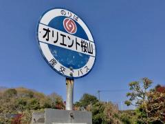 「オリエント桜山」バス停留所